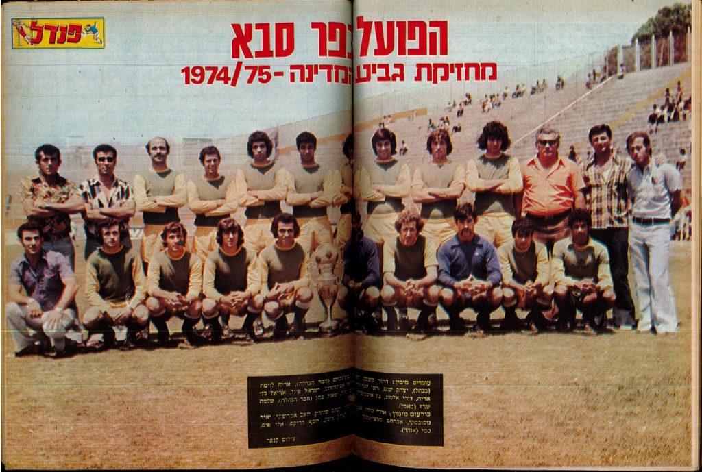 פוסטר הפועל כפר סבא עם המדים החדשים 1975
