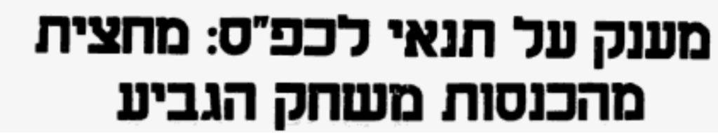 ההבטחה לבונוס לשחקנים לקראת הגומלין מול מכבי תל אביב