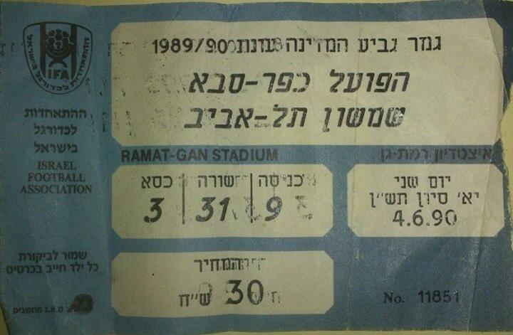 כרטיס כניסה לגמר גביע המדינה 1990 הפועל כפר סבא שמשון תל אביב