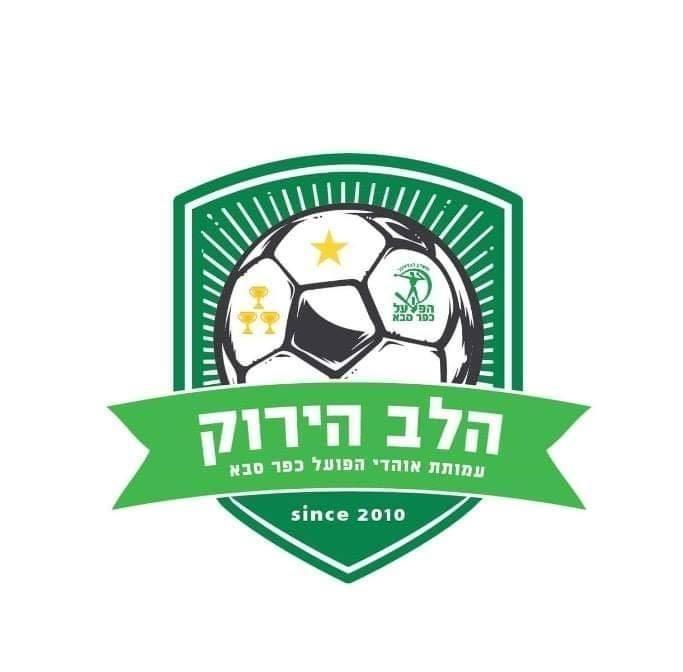 לוגו עמותת האוהדים הלב הירוק הפועל כפר סבא