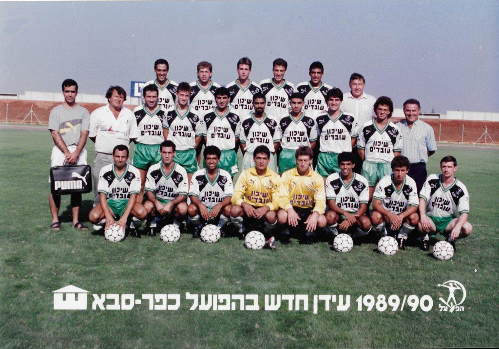 סגל הפועל כפר סבא בפתיחת עונת 1989 1990