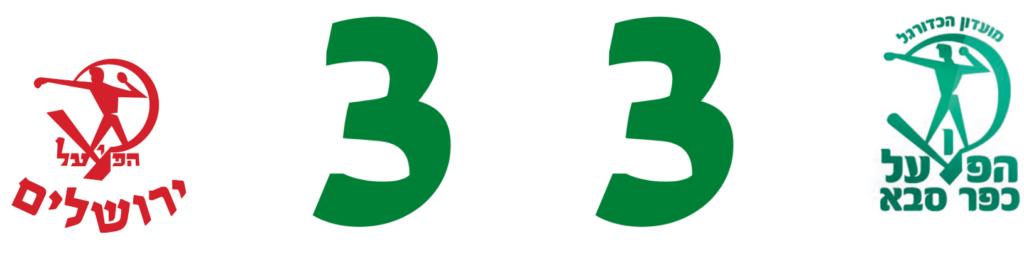 רבע גמר גביע המדינה 1975 הפועל כפר סבא הפועל ירושלים