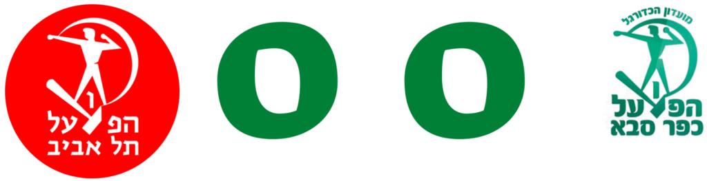 חצי גמר גביע המדינה 1975 הפועל כפר סבא הפועל תל אביב
