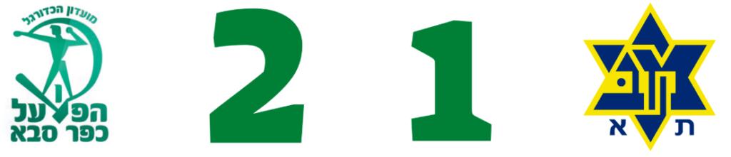 מחזור 22 מכבי תל אביב הפועל כפר סבא