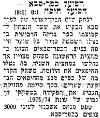 הפועל חיפה הפועל כפס 1975 2