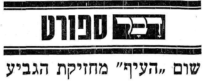 הפועל חיפה הפועל כפס 1975