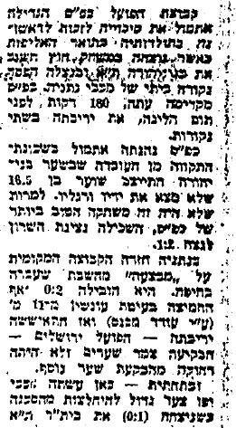 הפועל כפר סבא בני יהודה כותרת ב