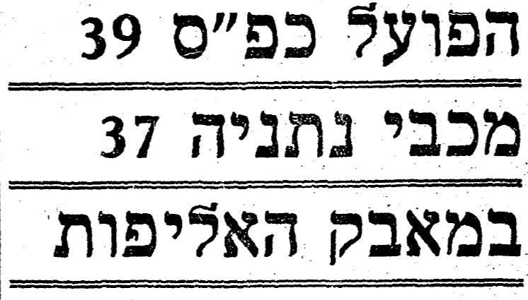 הפועל כפר סבא בני יהודה כותרת ג