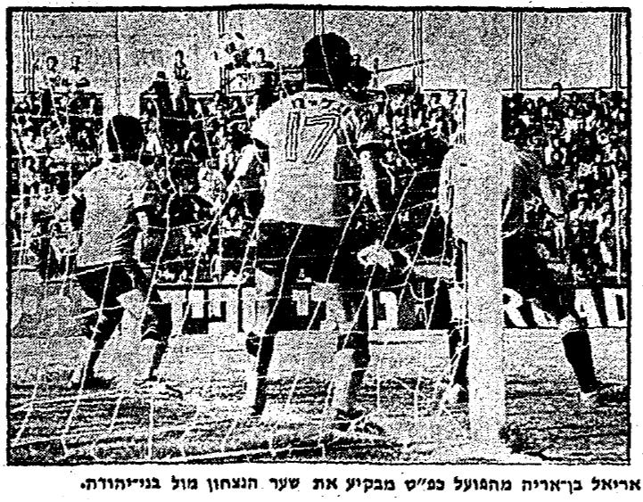 הפועל כפר סבא בני יהודה שער הניצחון אריאל בן אריה