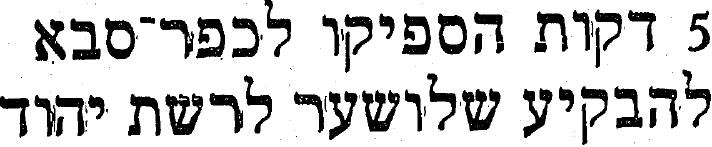 הפועל כפר סבא יהוד כותרת