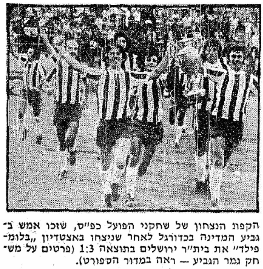 זכיה בגביע 1975 שער דבר