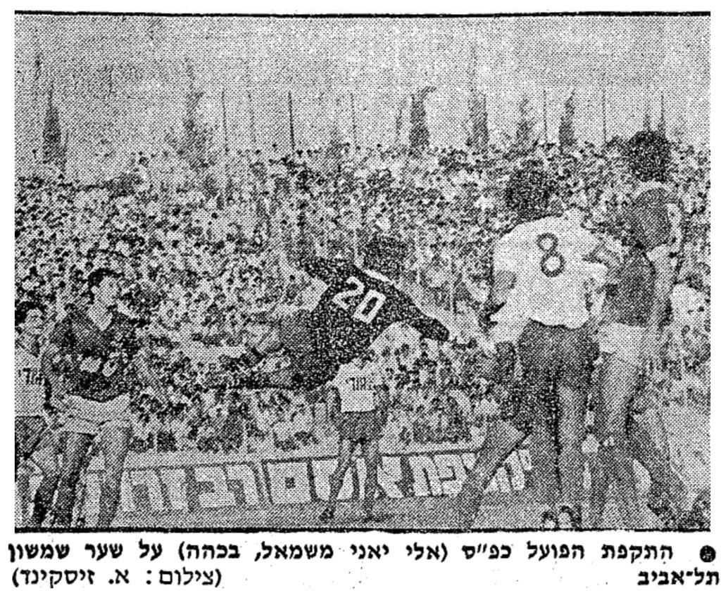 שער של אלי יאני מול שמשון תל אביב חצי גמר 1980