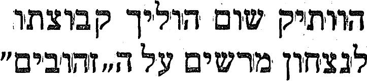 כותרת בני יהודה הפועל כפר סבא
