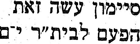 כותרת הפועל כפר סבא ביתר ירושלים
