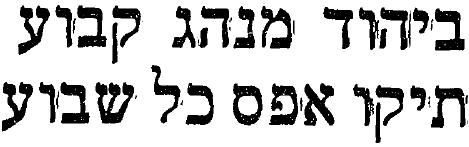 כותרת הפועל כפר סבא הפועל יהוד
