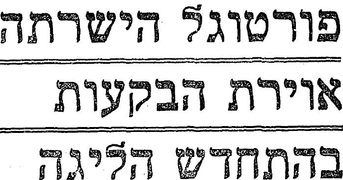 כותרת הפועל כפר סבא מכבי תל אביב