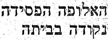 כותרת הפועל תל אביב הפועל כפר סבא